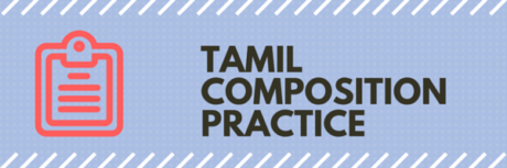 tamil-composition-practice